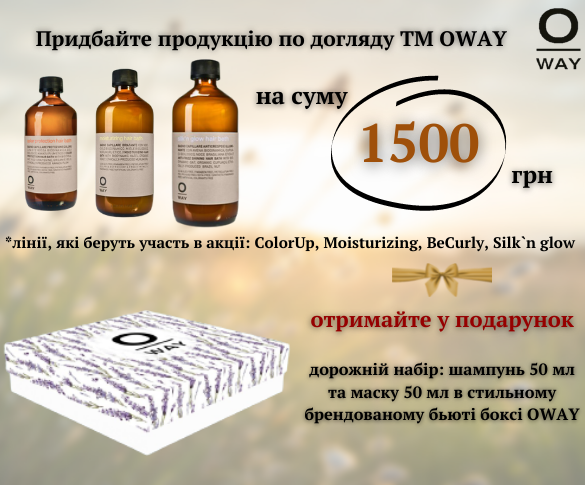 oway_travel_sale